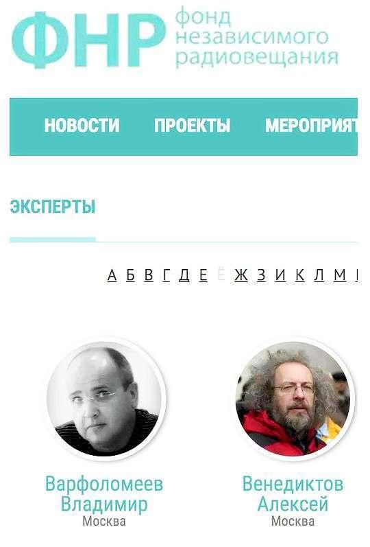 «Эхо Москвы»