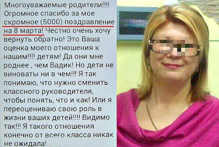 Строгая учительница разозлилась, что ей подарили всего 5000 рублей на 8 марта