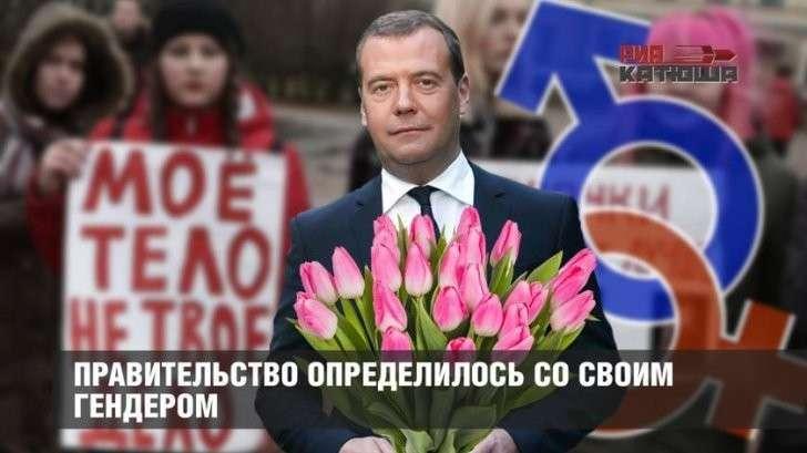 Правительство РФ утвердило стратегию по разрушению семьи и материнства в России