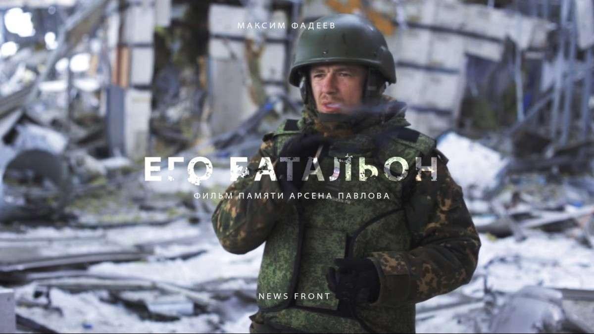 «Его батальон» – фильм Максима Фадеева памяти легендарного «Моторолы»