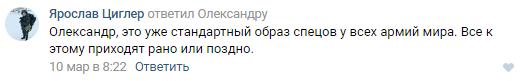 Фотографии экипировки бойцов Сил специальных операций МО РФ вызвали огромный интерес в сети