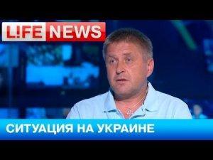 Вячеслав Пономарёв: Украина скоро скажет «нет» киевской хунте