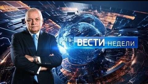 «Вести недели» с Дмитрием Киселёвым от 12 марта 2017