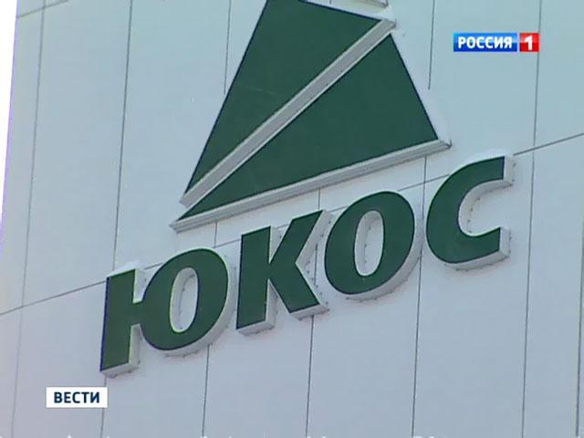 Дело ЮКОСа: Россию обвинили в нарушении правил, которые она никогда не признавала