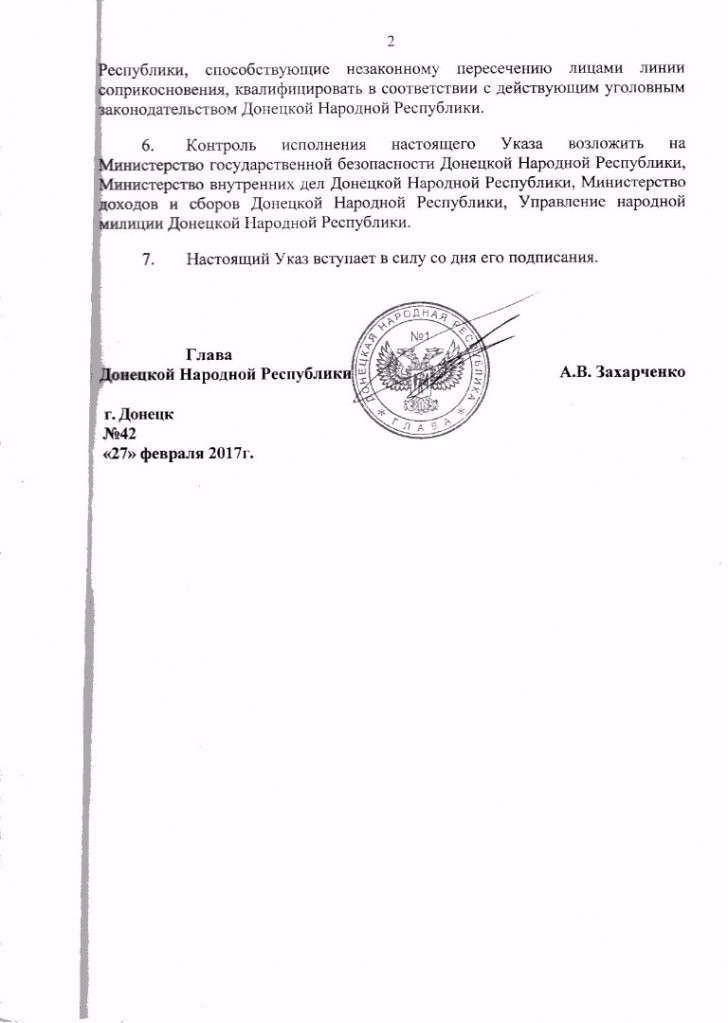 Донецкая Народная Республика установила государственную границу с Украиной
