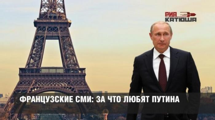 Французские СМИ рассказали: за что любят Путина на Западе
