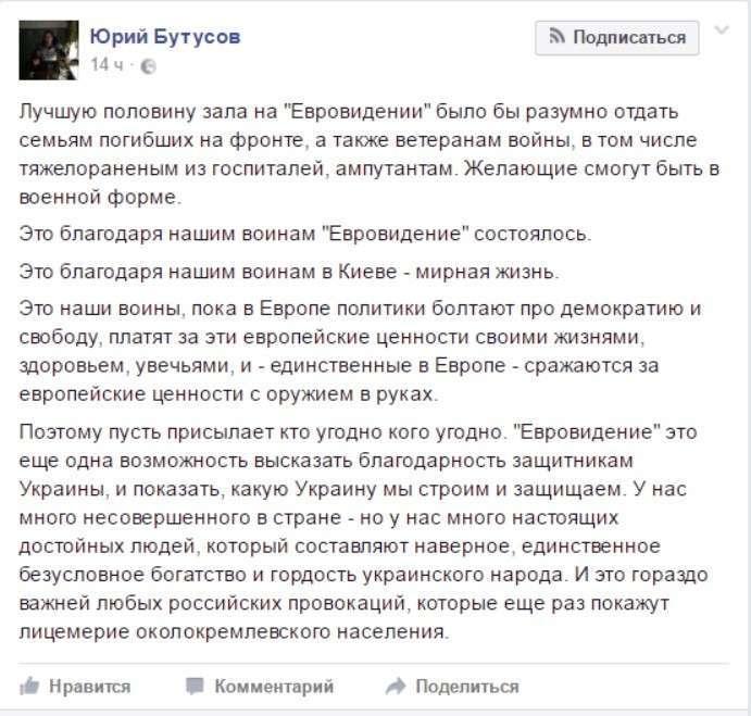 Германия: Украина с Евровидением нарывается на грандиозный скандал