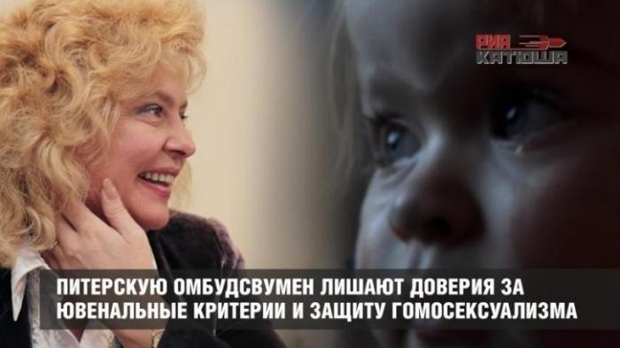 Уполномоченную по правам ребенка в Санкт-Петербурге лишают доверия за пропаганду гомосексуализма