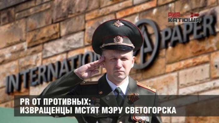 Американские извращенцы пытаются обанкротить город Светогорск