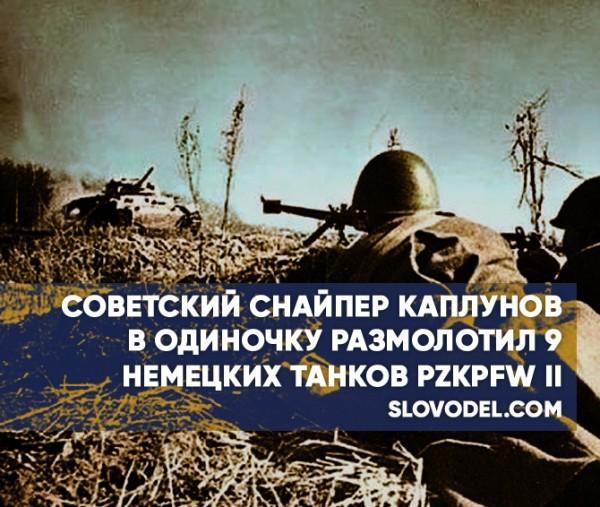 Как Советский снайпер Илья Каплунов в одиночку размолотил 9 фашистских танков