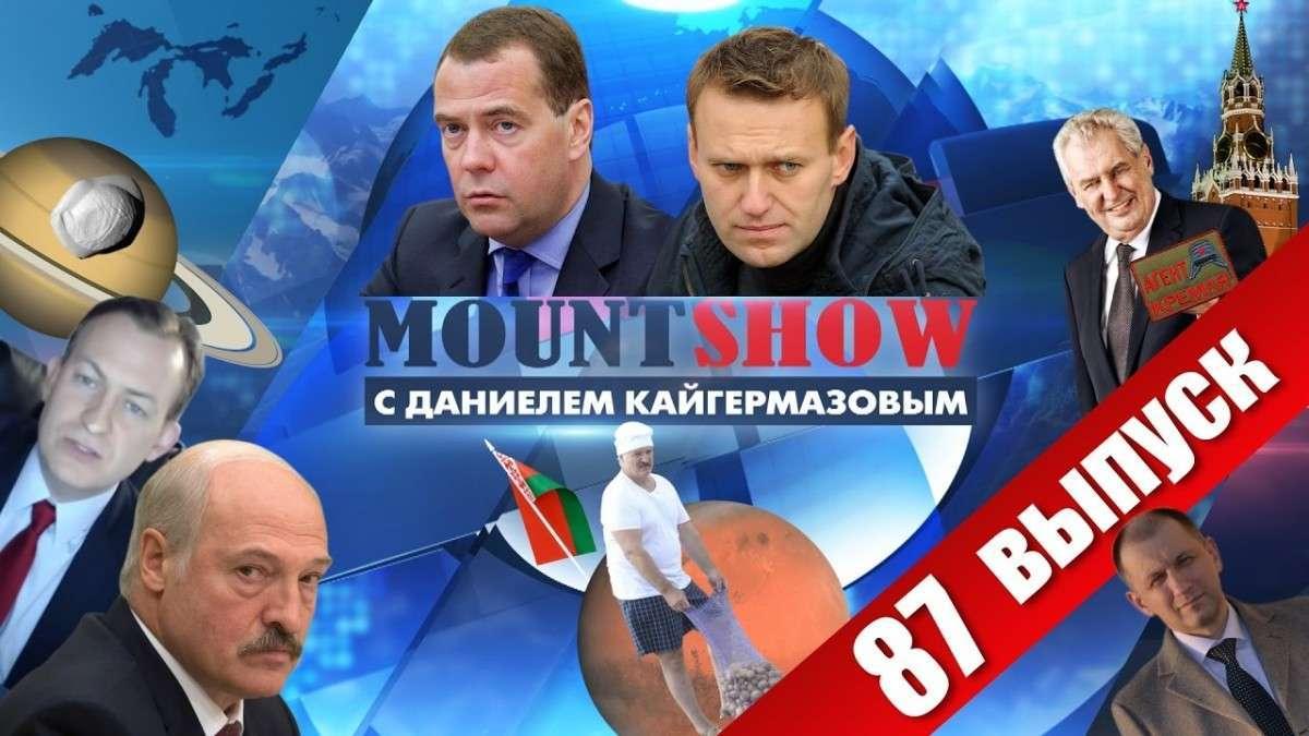Медведев ответил Навальному. MOUNT SHOW Выпуск №87