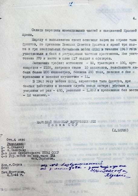Берия - Сталину: опубликован секретный доклад о предателях Родины