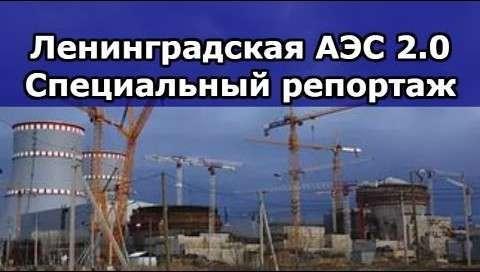 Ленинградская АЭС 2.0 Специальный репортаж из самого сердца сооружаемой станции из самого сердца сооружаемой станции