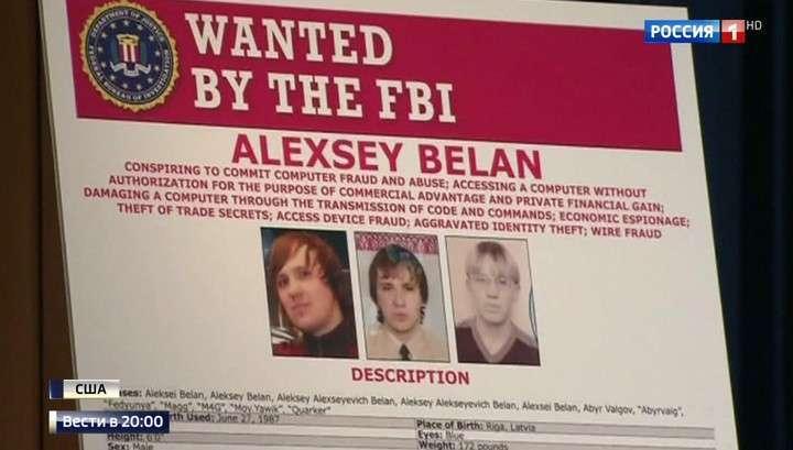 США: четырех россиян обвинили в кибератаке на Yahoo
