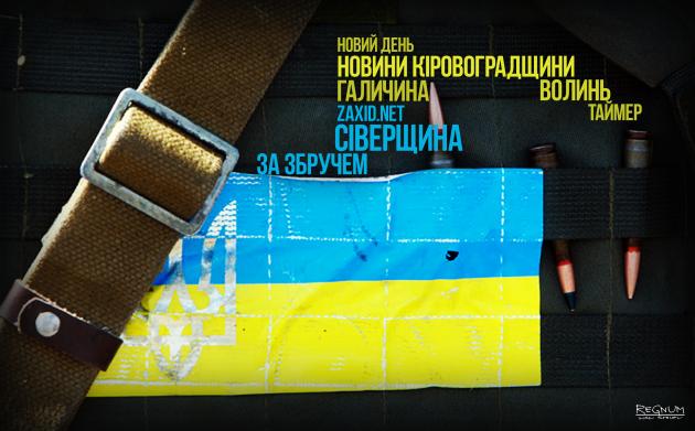 Западная Украина: киевская хунта объявила войну украинцам! А Харьковчане молодцы