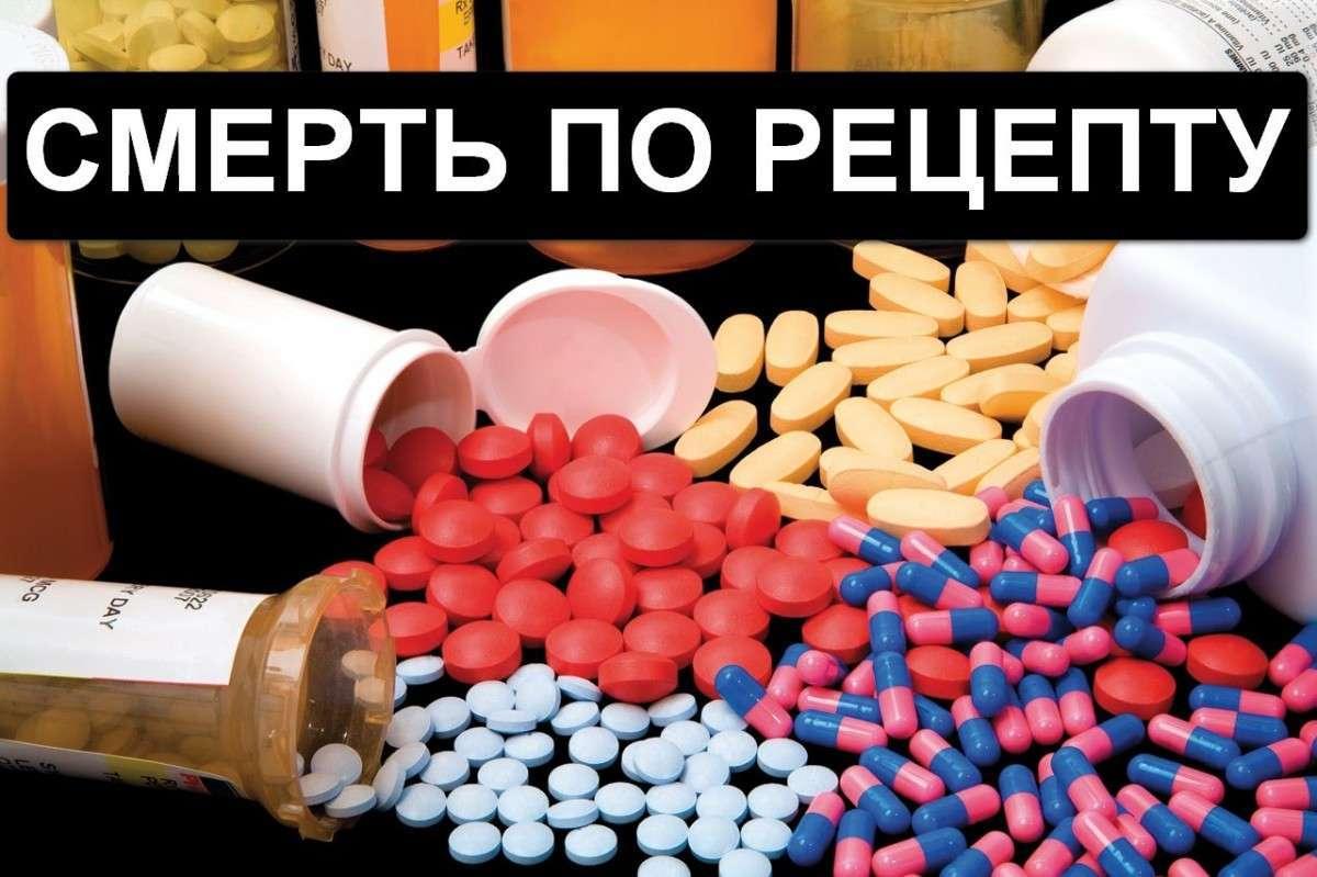 Фармацевтические компании устроили на нашей планете настоящий «фармаггедон»
