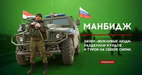 Зачем «вежливые люди» России вошли на север Сирии, разделив курдов и турок (ФОТО, ВИДЕО)