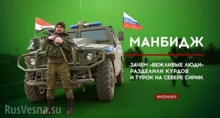 Сирия, Манбидж: зачем «вежливые люди» России разделили курдов итурок
