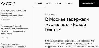 «Новая газета» скрывала у себя исламского террориста под видом корреспондента