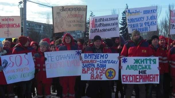 В Запорожье прошел пикет медицинских работников скорой помощи области
