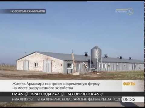Житель Армавира построил современную ферму наместе разрушенного хозяйства