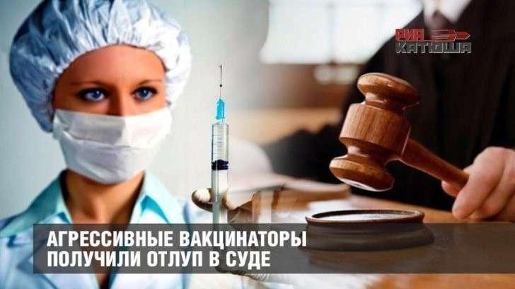 В Ярославской области агрессивные вакцинаторы получили отлуп в суде