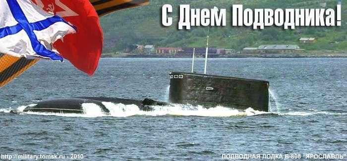 Поздравления к дню подводников