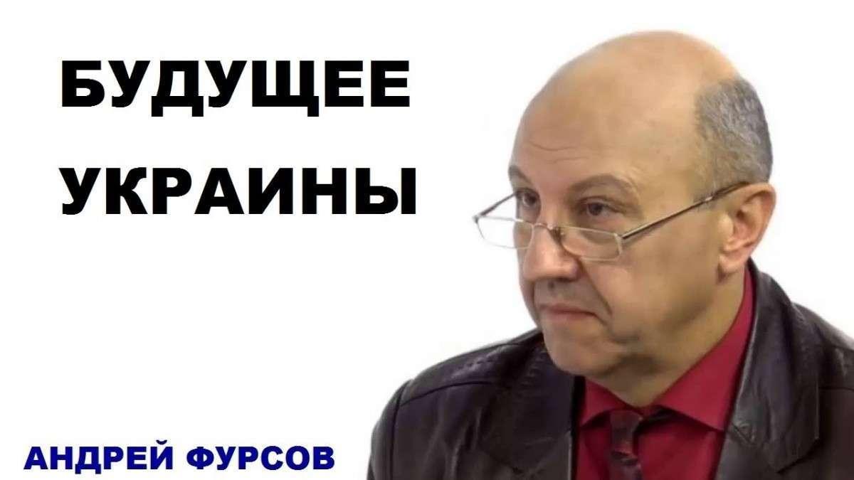 Андрей Фурсов: будущее Украины в 2017 году