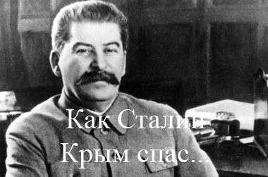 Иосиф Сталин спас Крым от мирового сионизма
