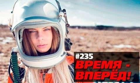 Лучшее о России за неделю. Время-вперёд! Выпуск №235