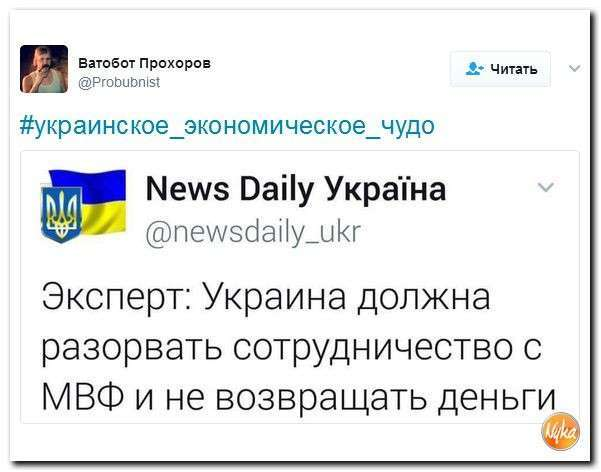 Подборка Юмор помогает нам пережить смуту: Украина це Европа?
