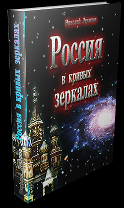 Защищаем «Россию в кривых зеркалах»