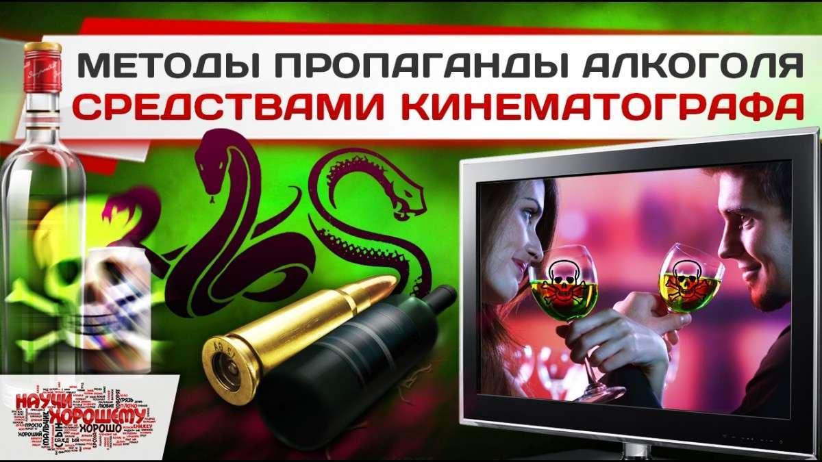 Методы пропаганды алкоголя средствами кинематографа и телевидения и телевидения