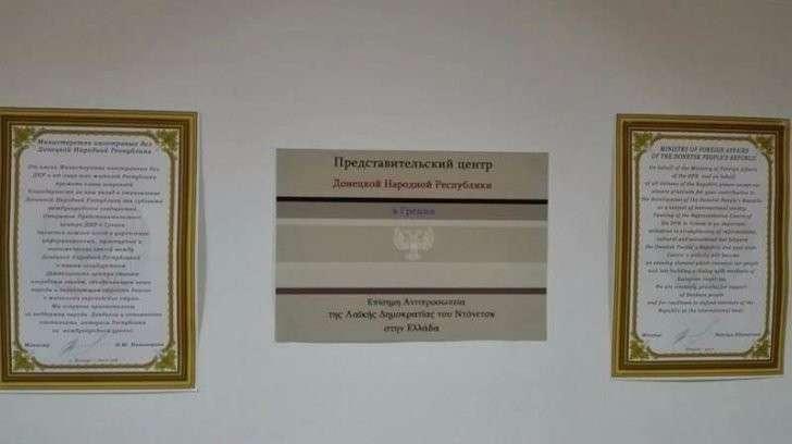В Афинах открылось третье в Европе представительство ДНР