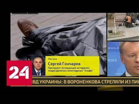 Убийство Вороненкова выгодно только Киеву, Президент ветеранов спецназа Альфа