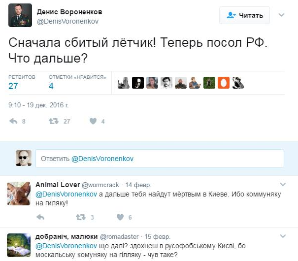 Видео с места убийства Вороненкова говорит о многом