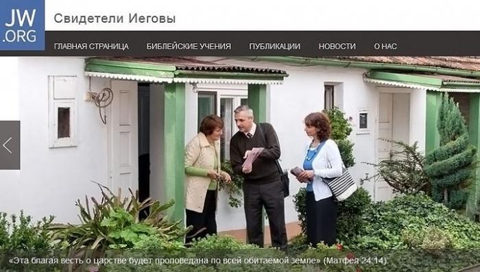 В России приостановлена деятельность организации «Свидетелей Иеговы»