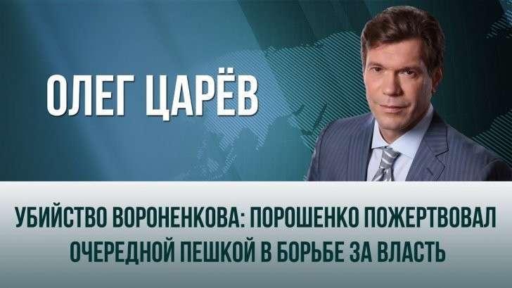 Убийство Вороненкова: «Порошенко пожертвовал очередной пешкой в борьбе за власть»