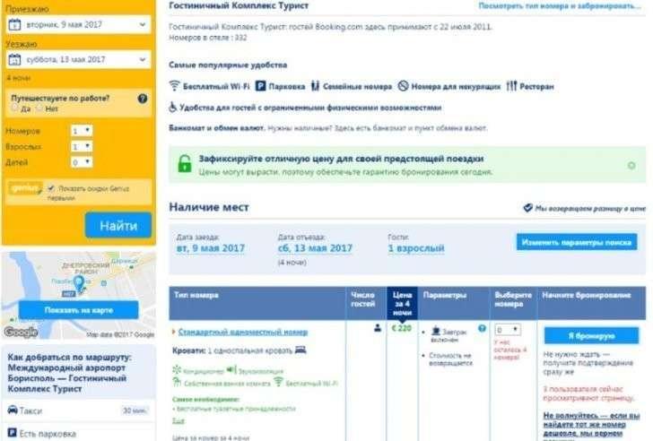 Евровидение: иностранцы боятся ехать в Киев. Отели стоят пустые
