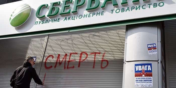 Блокада Сбербанка: Порошенко взял Грефа в заложники