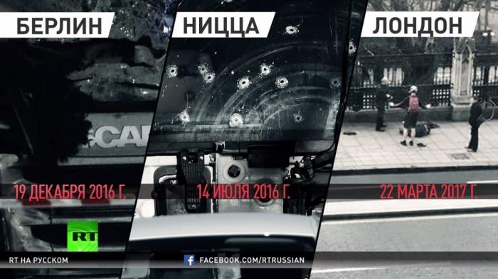 Терроризм в Европе: наезд автомобилем, расстрел окружающих. Конца и края этому нет