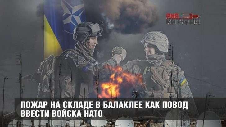 Пожар в Балаклее как повод ввести войска НАТО на Украину