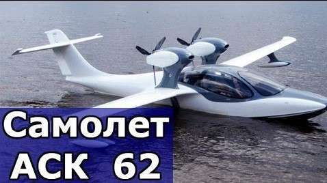 В Самаре проходят испытания нового шестиместного самолёта-амфибии АСК-62