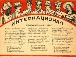 Еврейский «интернационал» – могильщик Российской империи и собственник русского имущества
