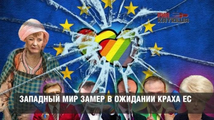 Евросоюз повсюду дает трещины. Западный мир замер в ожидании краха ЕС