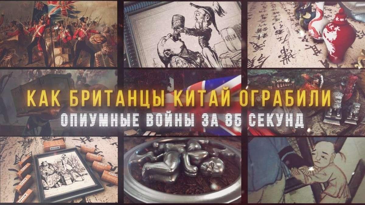 Как британцы Китай ограбили. История Опиумных войн за 85 секунд. История Опиумных войн за 85 секунд