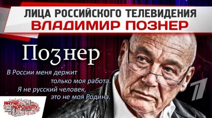 Досье Владимира Познера, как отпетый русофоб воюет с Россией
