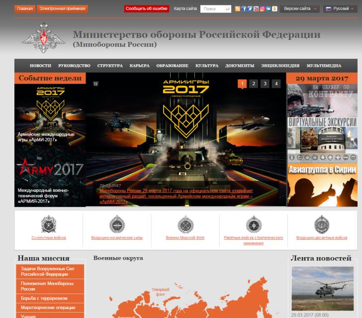 Минобороны открывает на своём сайте интерактивный раздел, посвящённый АрМИ-2017