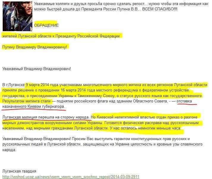 Луганский народ обращается к Владимиру Путину