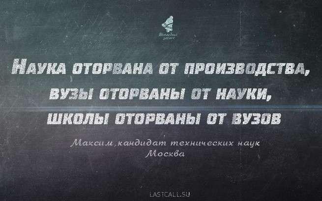 Российских учёных втянули в «лохотрон» и заставляют работать за «цветные стёклышки»